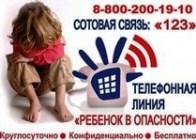 Телефонная линия «Ребенок в опасности» - 123