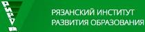 Рязанский институт развития образования