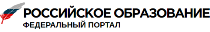 Федеральный портал Российское образование