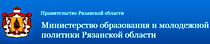Министерство образования и молодёжной политики Рязанской области