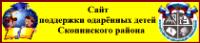 Cайт поддержки одарённых детей Скопинского района