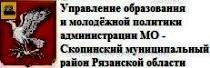 Управление образования и молодёжной политики администрации МО – Скопинский муниципальный район Рязанской области